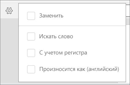 """Параметры """"Заменить"""", """"Искать слово"""", """"Учитывать регистр"""" и """"Произносится как"""" для поиска в Word для Android."""