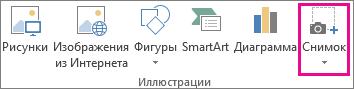 """Кнопка """"Снимок"""" в группе """"Иллюстрации"""""""