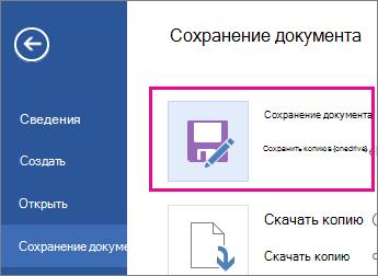 Сохранить копию в OneDrive