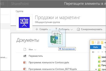 Перетаскивание файла в библиотеку документов SharePoint