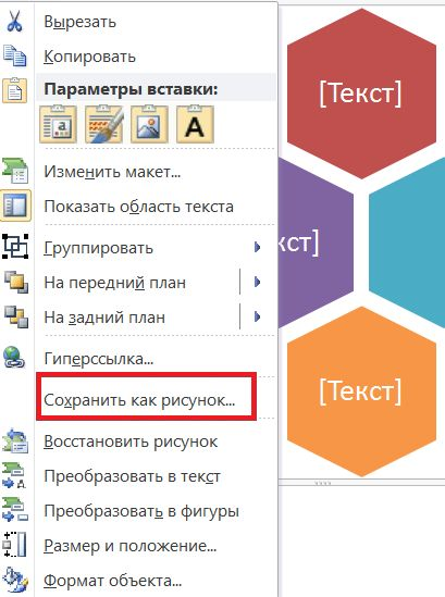 Контекстное меню при выборе графического элемента SmartArt