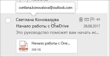 Снимок экрана: указатель, наведенный на имя отправителя