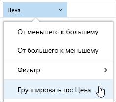 Группирование элементов представления библиотеки документов в Office365