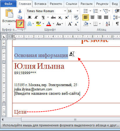 ввод заголовка «основная информация» и использование средства «формат по образцу»