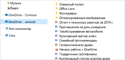 Откроется проводник с OneDrive — персональный выбранный файл