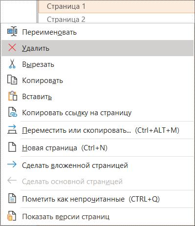 Удаление страницы в OneNoteдля Windows