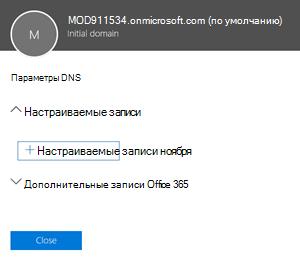Выберите параметры DNS