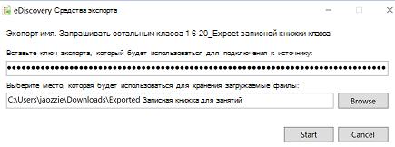 Экспорт ключа