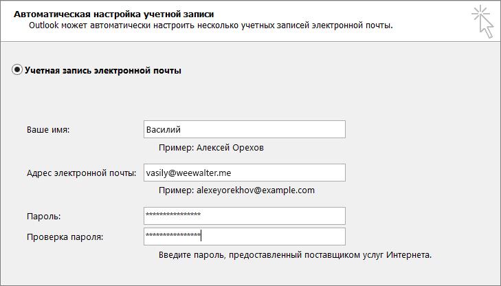 """Введите пароль приложения в обоих полях """"Пароль""""."""