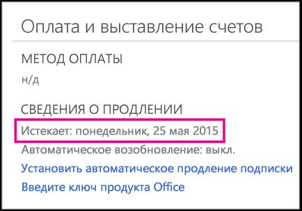 Сведения о продлении подписки на странице учетной записи Office 365.