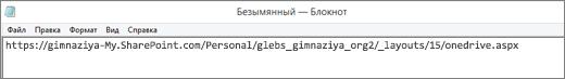 Вставьте URL-адрес в текстовый редактор, например Блокнот.
