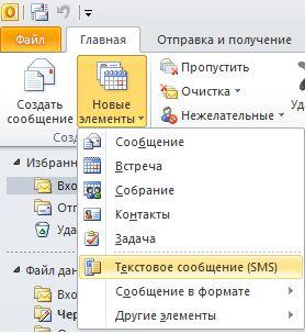 Использование сервера Exchange Server и Windows Mobile для отправки SMS