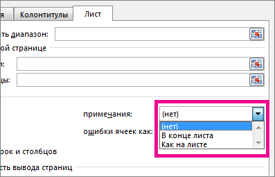 "На вкладке ""Лист"" выберите параметр в группе ""Примечания"""