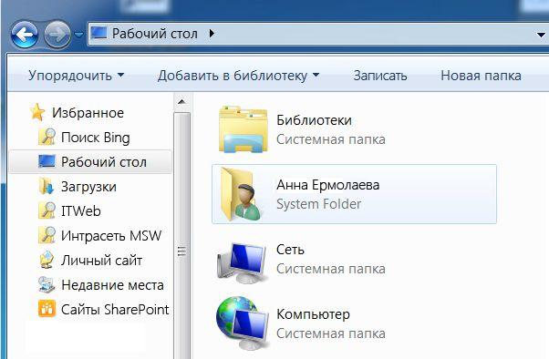 """Папка """"Рабочий стол"""" в Windows 7"""