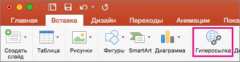 """Отображается вкладка """"Вставка"""" в PowerPoint 2016 для Mac"""