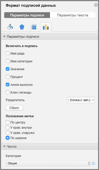 Форматирование меток данных в Office для Mac