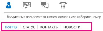 Снимок экрана: выделенные вкладки отображения под областью поиска в главном окне Lync
