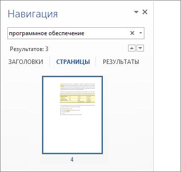 Страницы, отфильтрованные для показа результатов поиска