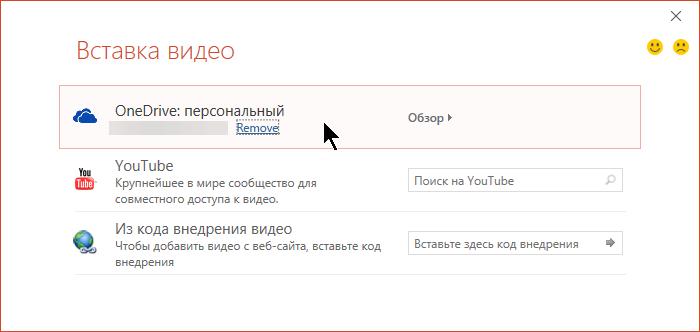 """В диалоговом окне """"Вставка видеозаписи"""" можно открыть внедряемый видеофайл из OneDrive."""