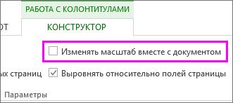 """Параметр """"Изменять масштаб вместе с документом"""" на вкладке """"Конструктор"""""""