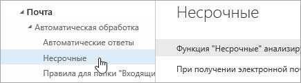 """Снимок экрана: указатель мыши наведен на пункт """"Несрочные"""" в меню """"Параметры""""."""