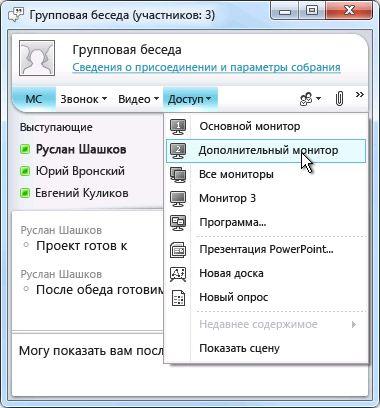 Окно Microsoft Lync с параметрами предоставления доступа к экрану