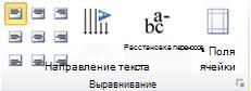 """Группа """"Выравнивание таблицы"""" в Publisher 2010"""
