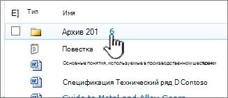 Библиотека документов SharePoint 2010 с выделенной папки