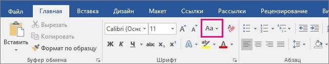 """Выделена кнопка """"Регистр"""" на вкладке """"Главная""""."""