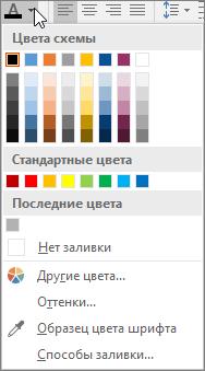 Палитра цветов шрифта