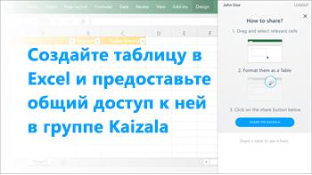 Снимок экрана: создание таблицы в Excel и предоставление общего доступа к ней в группе Kaizala
