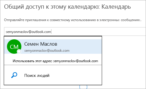 "Снимок экрана: диалоговое окно ""Общий доступ к этому календарю"" в Outlook.com."