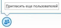 """Снимок экрана: значок """"Пригласить больше пользователей"""" в окне мгновенных сообщений"""