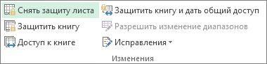 "Команда ""Снять защиту листа"""
