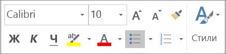 Панель инструментов форматирования
