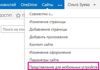 Меню параметров на сайте SharePoint, открытом в режиме для компьютеров