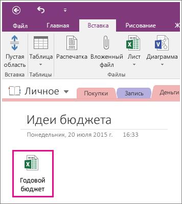 Снимок экрана с вложенной электронной таблицей в OneNote2016