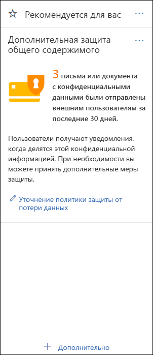 """Мини-приложение """"Дополнительная защита общего содержимого"""""""