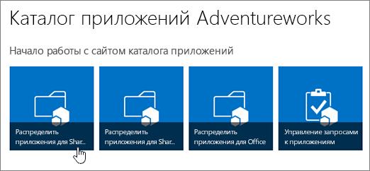 """Плитки """"Начало работы с сайтом каталога приложений"""" с выделенной плиткой """"распределить приложения для SharePoint""""."""