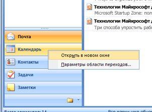 Щелкните правой кнопкой мыши папку, которую нужно открыть, и выберите команду ''Открыть в новом окне''.
