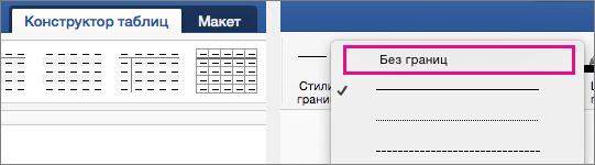 """В разделе """"Стили линий"""" выделен элемент """"Нет границы"""""""