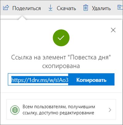 Подтверждение копирования ссылки при предоставлении общего доступа к файлам с помощью ссылки в OneDrive