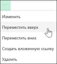 Перемещение ссылки вверх и вниз в левом меню