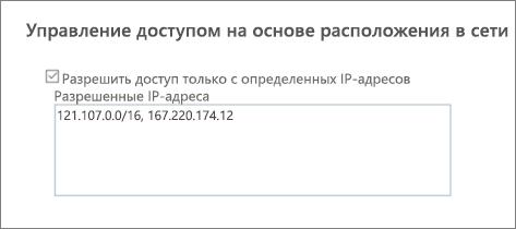 Параметр управления доступом в Центре администрирования SharePoint
