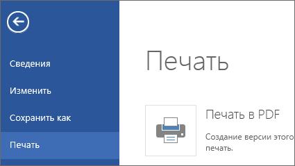 Команда ''Печать'' в Word Web App