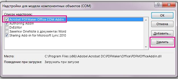 "Установите флажок ""Acrobat PDFMaker Office COM Addin"" и нажмите кнопку ""Удалить""."