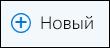 Outlook в Интернете: новый значок для сообщения электронной почты