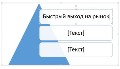 Нажмите надпись [Текст], а затем введите текст.