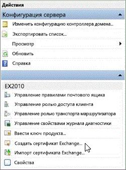 """Выберите """"Создание сертификата Exchange"""" в области """"Действия""""."""