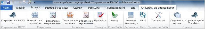 Вкладка ленты «Специальные возможности» для сохранения файлов в формате DAISY